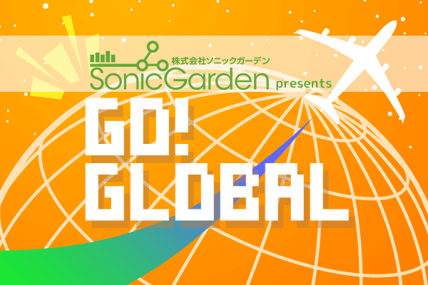 thumbnail of GO GLOBAL! プログラミングコンテスト 展示コーナー