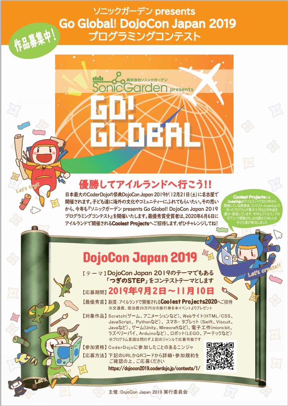 Go Global 2019 flyer