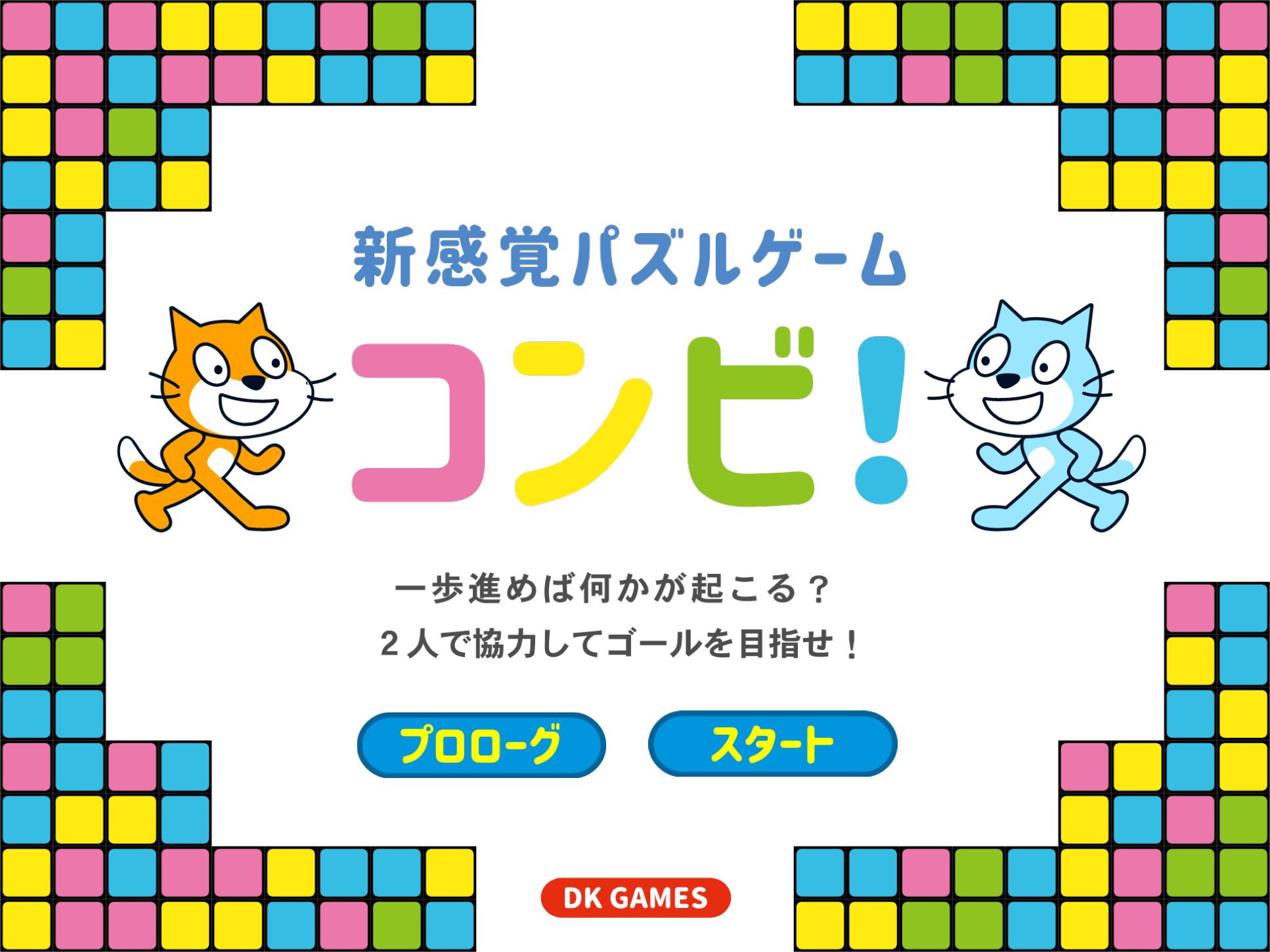 新感覚パズルゲーム コンビ!
