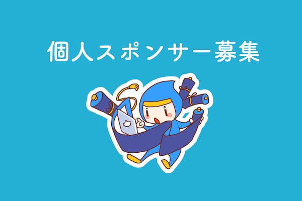thumbnail of 個人スポンサー募集