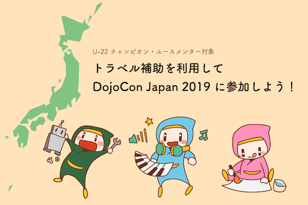 thumbnail of トラベル補助を利用してDojoCon Japan 2019 に参加しよう!